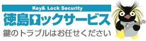 鍵、防犯カメラの徳島ロックサービス